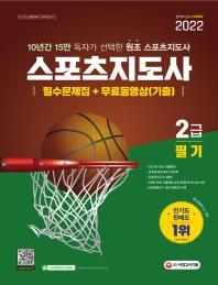 2022 스포츠지도사 2급 필기 필수문제집+무료동영상(기출)