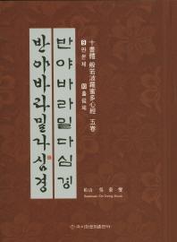 십서체 반야바라밀다심경. 5