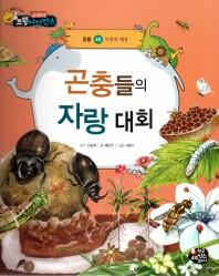 곤충들의 자랑 대회