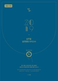 심우철 실전동형 모의고사 시즌. 5(봉투 모의고사)(2019)