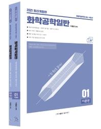 화학공학일반 이론편 + 기출편 세트(2021)