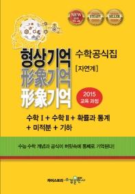 고등 수학공식집(자연계)(2021)