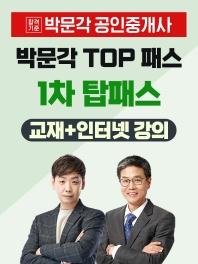 박문각 공인중개사 탑패스(도서+동영상(1년)) 공인중개사 1차 세트