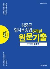 ACL 김중근 형사소송법 6개년 원문기출 Step. 1: 기출편