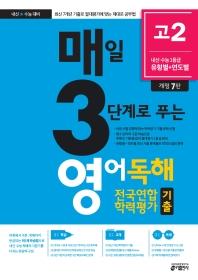 매3영 고등 매일 3단계로 푸는 영어독해 전국연합 학력평가 기출 고2(2021)
