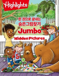Highlights 한 권으로 끝내는 숨은그림찾기 점보(Jumbo)