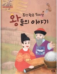 조선왕조 500년 왕들의 이야기: 인조 효종