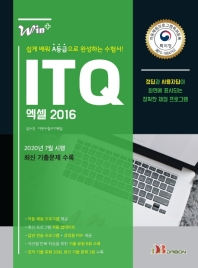 Win+ ITQ 엑셀 2016