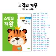 수학의 제왕 2단계(만4세 홈스쿨북) 세트