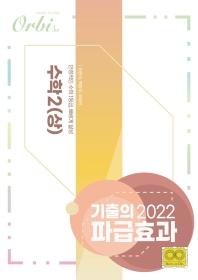 기출의 파급효과 고등 수학2(상)(2022)