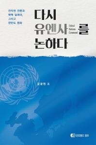 다시 유엔사를 논하다