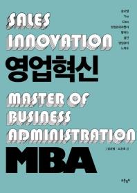 영업혁신 MBA