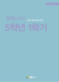 [빅북] 행복수학 5학년 1학기