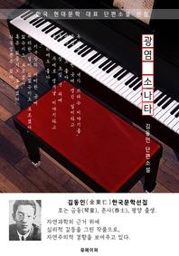 광염 소나타 - 김동인 한국문학선집