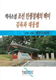 역사소설 조선 민생경제의 백미, 김육과 대동법