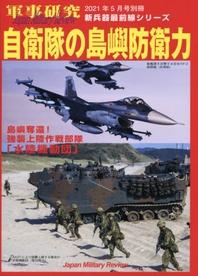 軍事硏究別冊 2021.05