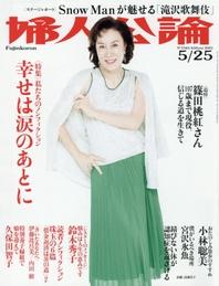 부인공론 婦人公論 2021.05.25