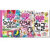 글송이/예쁜공주 첫 인체사전+첫 한글사전+첫 의성어동화 의태어동시 세트(전3권)-핑크북 시리즈