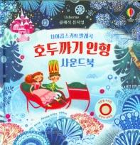 클래식 뮤지컬 호두까기 인형 사운드북