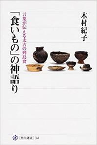 「食いもの」の神語り 言葉が傳える太古の列島食
