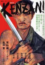KENZAN! VOL.1(2006.11)