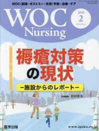 WOC NURSING  6- 2