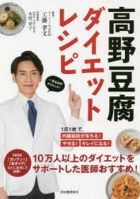 高野豆腐ダイエットレシピ 1日1枚で,內臟脂肪が落ちる!やせる!キレイになる!