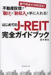 はじめてのJ-REIT完全ガイドブック 不動産投信で「儲け」と「副收入」を手に入れる! 銀行預金の300倍も!