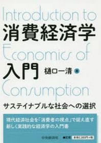 消費經濟學入門 サステイナブルな社會への選擇