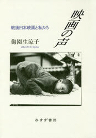 映畵の聲 戰後日本映畵と私たち