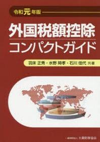 外國稅額控除コンパクトガイド 令和元年版