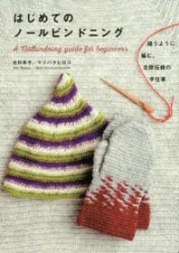 はじめてのノ-ルビンドニング 縫うように編む,北歐傳統の手仕事