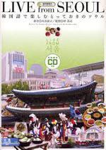 LIVE FROM SEOUL 韓國語で樂しむとっておきのソウル