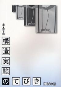 構造實驗のてびき 2009年版
