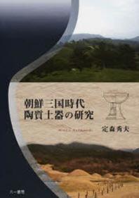 朝鮮三國時代陶質土器の硏究