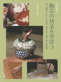 陶藝の技法を學ぼう 削り.?貫.パッチワ-ク.型作り.練こ.布目.三島手.拔繪.炭化燒成