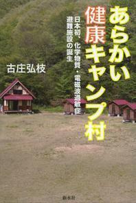 あらかい健康キャンプ村 日本初,化學物質.電磁波過敏症避難施設の誕生
