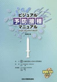 ビジュアル豫防接種マニュアル