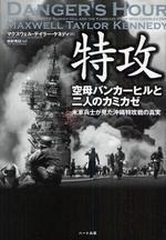 特攻 空母バンカ-ヒルと二人のカミカゼ 米軍兵士が見た沖繩特攻戰の眞實