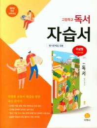 고등 독서 자습서(이삼형교과서편)(2021)
