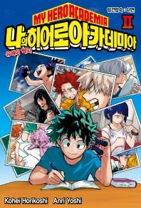 나의 히어로 아카데미아(My Hero Academia). 2