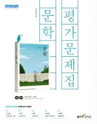 고등 문학 평가문제집(이숭원)(2021)