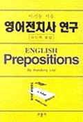 영어전치사연구