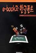 e-BOOK과 한글폰트