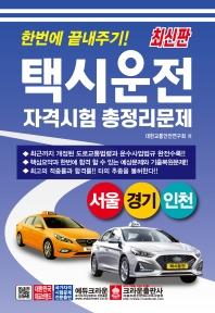 한번에 끝내주기! 택시운전자격시험 총정리문제(서울, 경기, 인천)