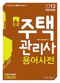 주택관리사 용어사전(2013)