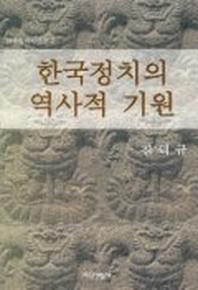 한국정치의 역사적 기원