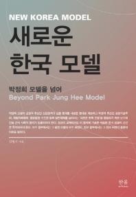 새로운 한국 모델