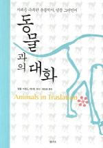 동물과의 대화(자폐를 극복한 동물학자, 템플 그랜딘의)