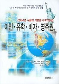 이민 유학 비자 영주권 (2004년 새롭게 개편된 미국이민법)